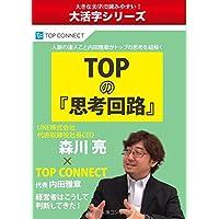 大活字シリーズ TOPの『思考回路』LINE株式会社代表取締役社長CEO森川亮×TOP CONNECT