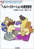ヘルパーステーションの運営管理 (ホームヘルパーブックシリーズ)