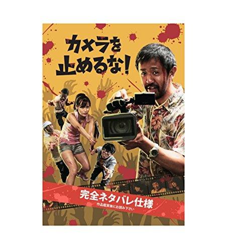【映画パンフレット】カメラを止めるな!  通常版