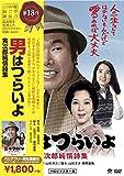 松竹 寅さんシリーズ 男はつらいよ 寅次郎純情詩集 [DVD]