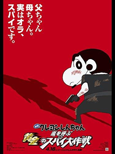 映画クレヨンしんちゃん 嵐を呼ぶ黄金のスパイ大作戦