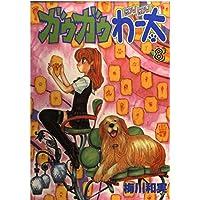 ガウガウわー太 8 (BUNCH COMICS)
