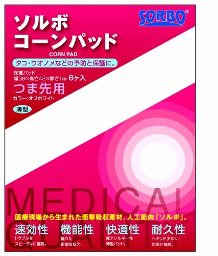 罹患率気を散らすヒップソルボコーンパッド つま先用(薄型) 6ヶ入り オフホワイト 65036