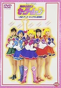 美少女戦士セーラームーン外伝 ダーク・キングダム復活篇 [DVD]