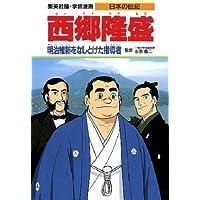 西郷隆盛 明治維新をなしとげた指導者 (学習漫画 日本の伝記)