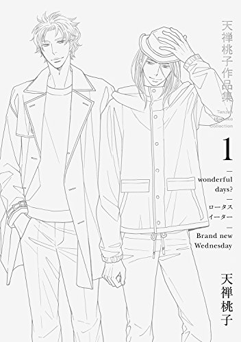 天禅桃子作品集1 (drap COMICS DX)の詳細を見る