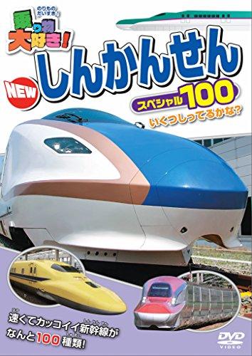乗り物大好き!ハイビジョンNEWしんかんせんスペシャル100 [DVD]