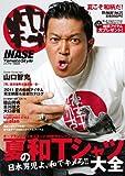 粋 INASE 3 (メディアボーイMOOK) 画像