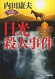 日光殺人事件: 〈 浅見光彦×歴史ロマン 〉SELECTION (光文社文庫) 画像