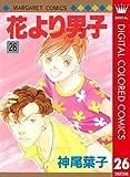 花より男子 カラー版 26 (マーガレットコミックスDIGITAL)