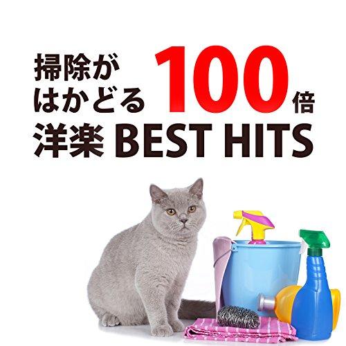 掃除が100倍はかどる洋楽BEST HITS [Explicit]
