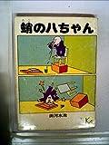 蛸の八ちゃん (講談社漫画文庫)