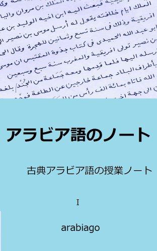 アラビア語のノート 古典アラビア語の授業ノート Ⅰ