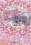 恋する悪魔 (魔法のiらんど文庫)