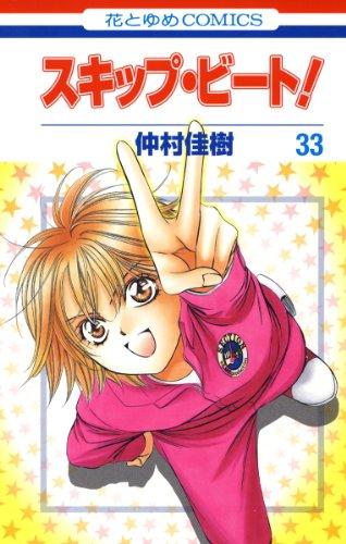 スキップ・ビート! 33 (花とゆめコミックス)の詳細を見る