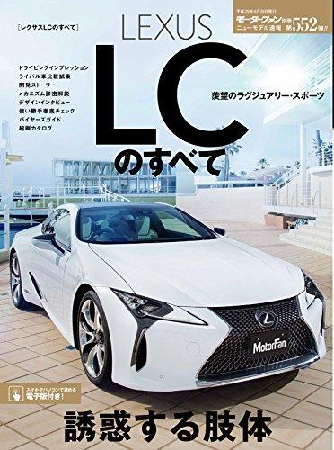 レクサスLCのすべて (モータファン別冊ニューモデル速報 Vol.552)