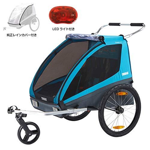 スーリー・コースター・XT<THULE COASTER XT>チャイルドトレーラー お子様1歳から7歳くらい 二人乗り年子・双子対応身長115cmくらい 積載45kg 夜間LEDライト付 デラックス室内装備 ベビーカー用前輪付属色:スーリー・ブルー (LEDとレインカバー付き)