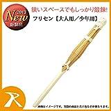 松勘 剣道 練習用竹刀 フリセン 子供用 大人用 大人用