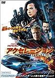 アクセレーション[DVD]