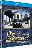 世界・夢列車に乗って アメリカ 豪華列車グランドラックス・エクスプレスの旅 [Blu-ray]