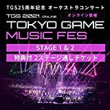 【TGS2021】【TOKYO GAME MUSIC FES】10/2&10/3配信開始 TGS2021 Special STAGE & TGS 25th Anniversary STAGE【2ステージ通しチケット(豪華特典付き)】|オンラインコード版