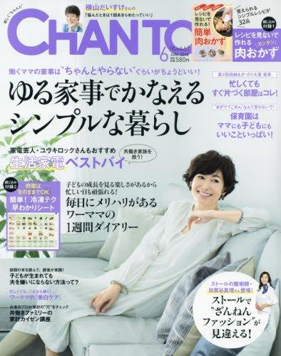 RoomClip商品情報 - CHANTO 2018年 06月号