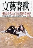 文藝春秋 2012年 04月号 [雑誌]