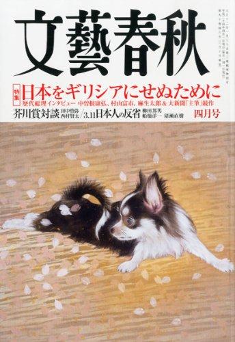 文藝春秋 2012年 04月号 [雑誌]の詳細を見る