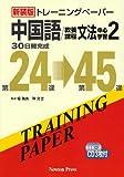 新装版 トレーニングペーパー 中国語 教養課程 文法中心学習2