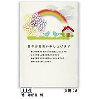 高級紙 私製 暑中はがき 文例印刷入 30枚 デザインNo.114(文例A)