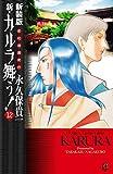 新装版 変幻退魔夜行 新・カルラ舞う! 12 (ボニータ・コミックスα)