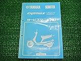 中古 ヤマハ 正規 バイク 整備書 シグナス125 サービスマニュアル XC125 50V-000101~ 整備情報