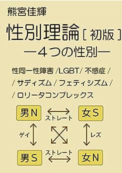 [熊宮佳輝]の性別理論: 4つの性別