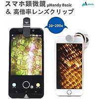 [顕微鏡屋] uHandy スマホ顕微鏡 Basic & 高倍率レンズクリップセット スマホ・タブレッド(iPhone / iPad / Android)対応 30倍-200倍
