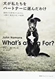 犬が私たちをパートナーに選んだわけ 最新の犬研究からわかる、人間の「最良の友」の起源