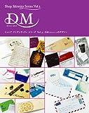 ショップアイデンティティシリーズ VOL.3 DM〈ダイレクトメール〉のデザイン