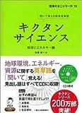 キクタンサイエンス 地球とエネルギー編 (理系たまごシリーズ)