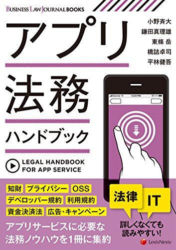 【BUSINESS LAW JOURNAL BOOKS】アプリ法務ハンドブックの詳細を見る