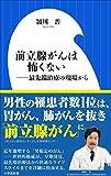 前立腺がんは怖くない 〜最先端治療の現場から〜(小学館新書)