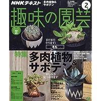 NHK趣味の園芸 2018年2月号 [雑誌] (NHKテキスト)