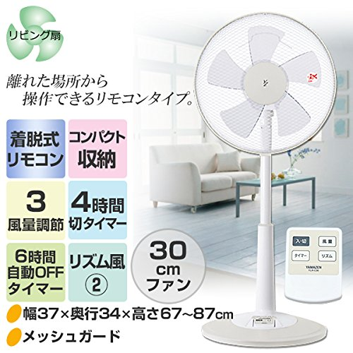 山善(YAMAZEN) 30cmリビング扇風機 (リモコン)(風量3段階) タイマー付 ホワイトベージュ YLR-C30(WC)