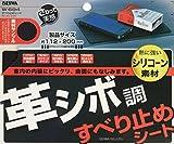 セイワ(SEIWA) 車用 ノンスリップマット すべり止めシート 革シボ調 W694