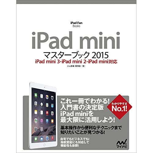 iPad miniマスターブック 2015 iPad mini 3・iPad mini 2・iPad mini対応 (iPad Fan Books)