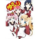 ゆるゆり: 10 (百合姫コミックス)