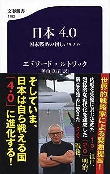 日本4.0 国家戦略の新しいリアル (文春新書 1182)
