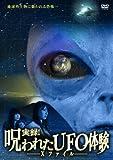 実録!呪われたUFO体験 ~Xファイル~ [DVD]