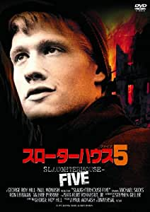 スローターハウス5(〇〇までにこれは観ろ! ) [DVD]