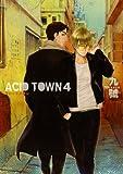 ACID TOWN (4) (バーズコミックス ルチルコレクション)