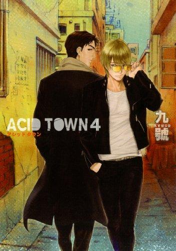 ACID TOWN (4) (バーズコミックス ルチルコレクション)の詳細を見る