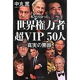私が出会った「世界権力者&超VIP」50人 真実の素顔